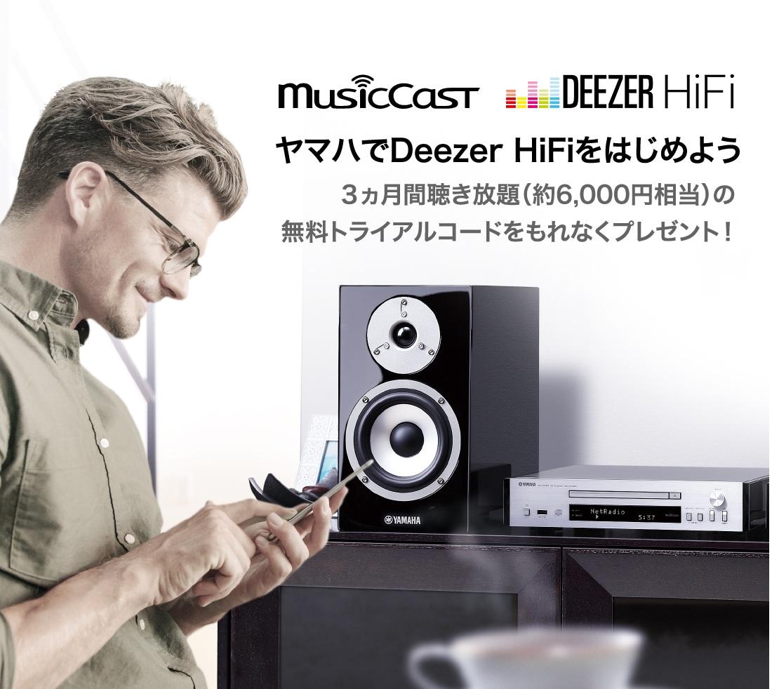 ヤマハ   ヤマハでDeezer HiFiをはじめよう - スペシャルコンテンツ