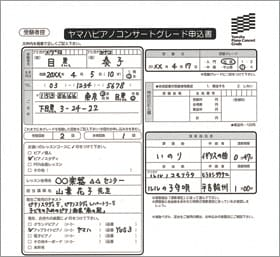 ピアノ グレード ヤマハ ♪ヤマハグレード5,4,3級の話