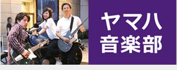 ヤマハ音楽部 Facebook