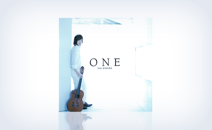 木村大『ONE』