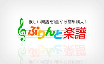ぷりんと楽譜