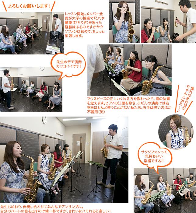 クラッシックのテクニックをベースに、洋楽アーティストのカバーをする注目の女性ユニット「1966カルテット」。ふだんは別々の楽器を演奏する4人がサクソフォンに初挑戦。その魅力とは?