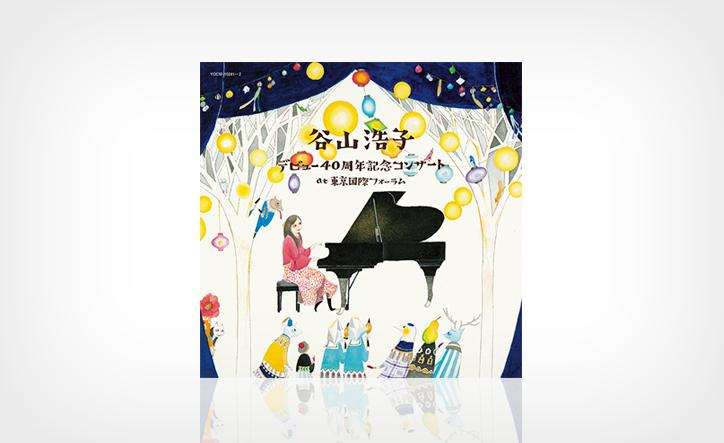 デビュー40周年のスペシャルなライブアルバム 〜谷山浩子『デビュー40周年記念コンサート at 東京国際フォーラム』〜