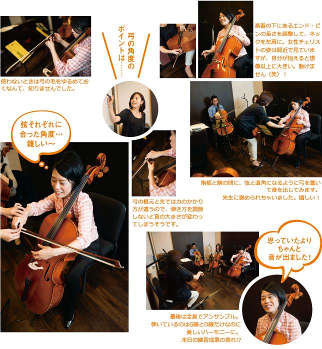 大人の楽器練習記:世界的ピアニスト上原彩子がチェロ1日体験レッスン