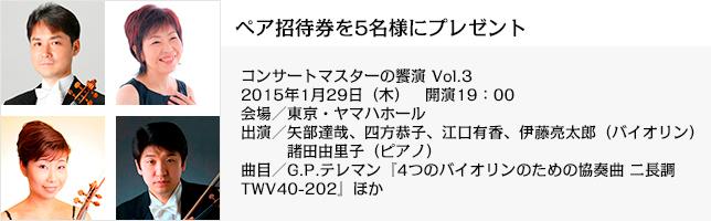 コンサートマスターの饗演 Vol.3