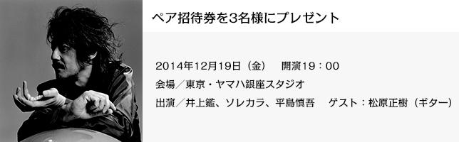井上 鑑 ARRANGE ISLAND SHOW Vol.6