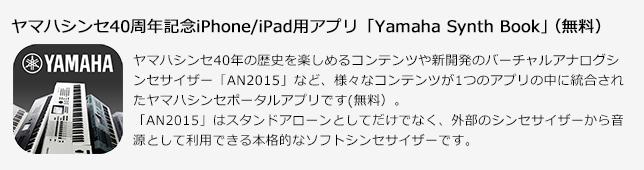 ヤマハシンセ40周年記念iPhone/iPad用アプリ「Yamaha Synth Book」