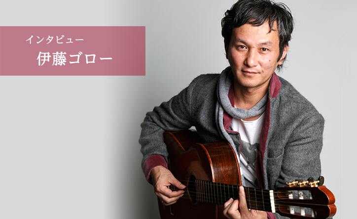 多彩な活動の源は、音楽に対する尽きることのない探究心/伊藤ゴローインタビュー