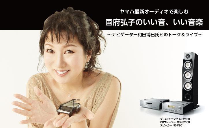銀座で過ごす贅沢な時間。「国府弘子のいい音、いい音楽」