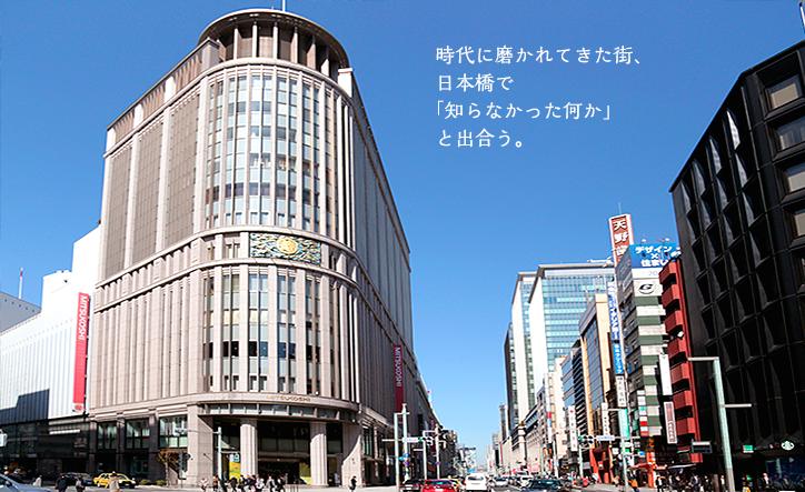 時代に磨かれてきた街、日本橋で「知らなかった何か」と出合う。