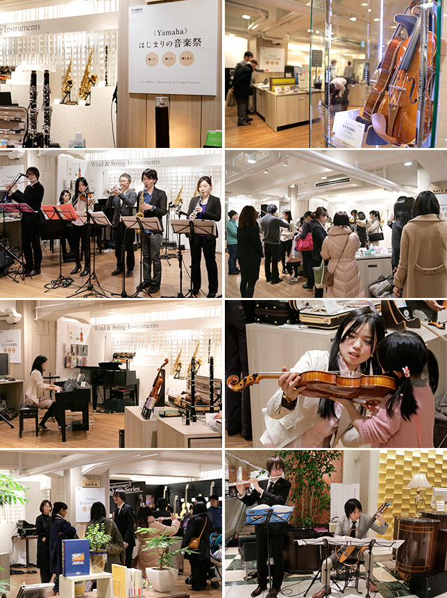 〈Yamaha〉はじまりの音楽祭