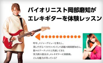 大人の楽器練習記:バイオリニスト岡部磨知がエレキギターを体験レッスン