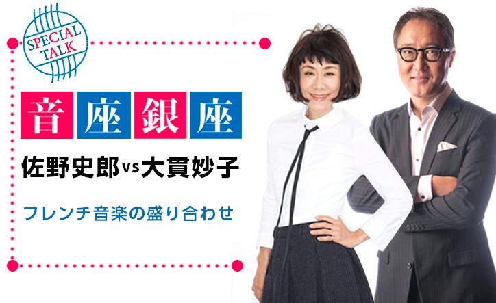 佐野史郎vs大貫妙子 フレンチ音楽の盛り合わせ