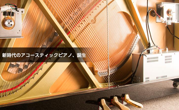 新時代のアコースティックピアノ、誕生