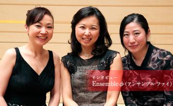 Ensemble φ(アンサンブル ファイ)