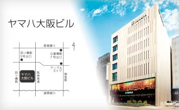 ヤマハ大阪ビル