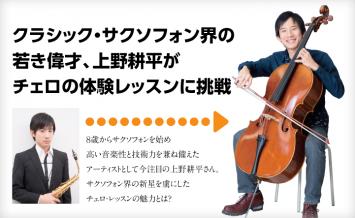 大人の楽器練習記:クラシック・サクソフォン界の若き偉才、上野耕平がチェロの体験レッスンに挑戦