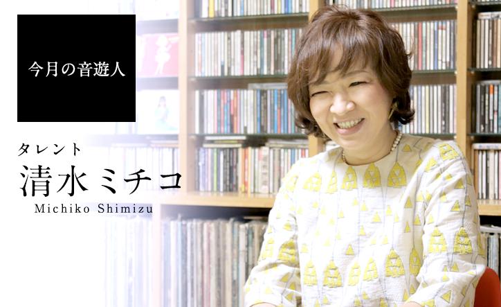 今月の音遊人:清水ミチコさん「歌モノのネタができることは自分にとって強みです」