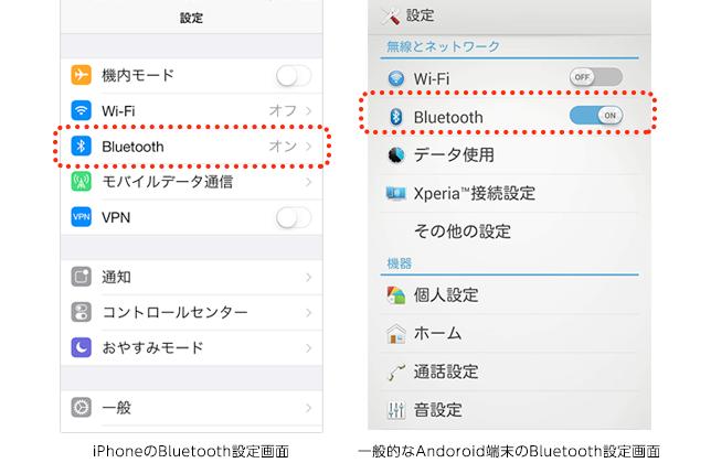 Bluetooth設定画面
