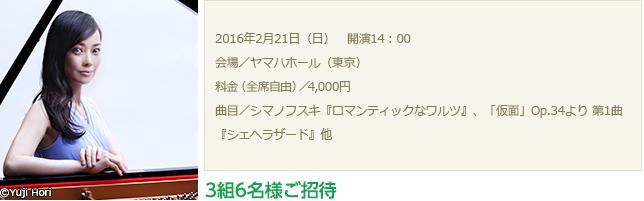 三浦友理枝 CDデビュー10周年記念ピアノリサイタル