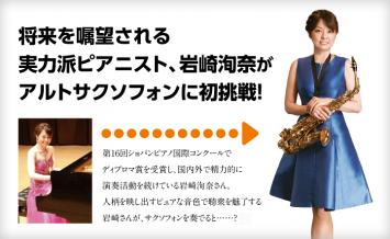 おとなの楽器練習記:岩崎洵奈