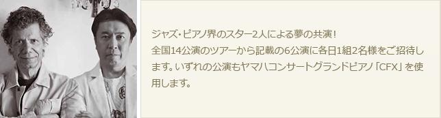 チック・コリア&小曽根真 Japan Tour in 2016