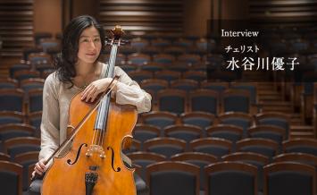 弦楽万華鏡(ストリングス・カレイドスコープ) produced by 水谷川優子~ソロから6重奏まで