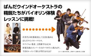 ぱんだウインドオーケストラの精鋭たちがバイオリンの体験レッスンに挑戦!