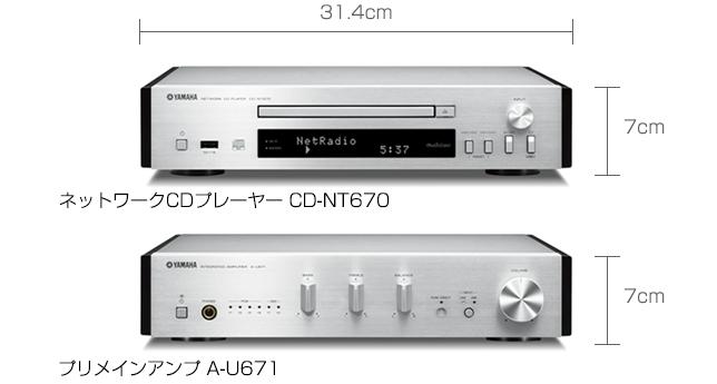 CD-NT670/A-U671