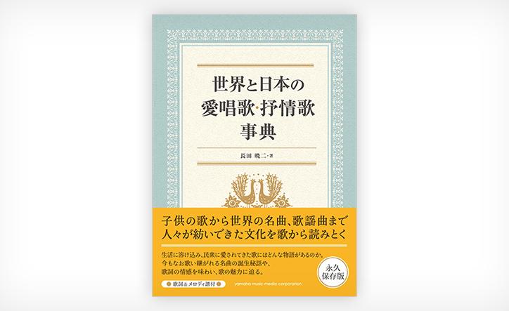 長田 暁二 世界と日本の愛唱歌・抒情歌事典