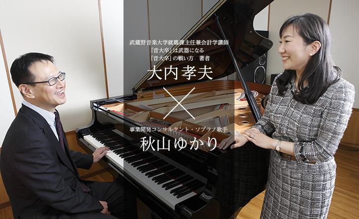 大内孝夫×秋山ゆかり 対談 Web音遊人