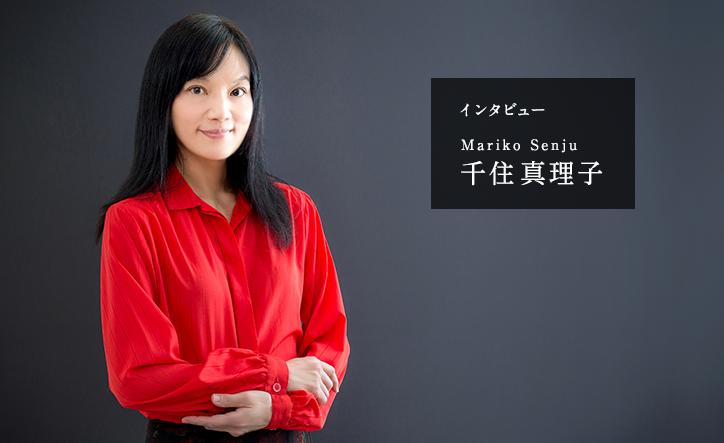 千住真理子インタビュー - Web音遊人