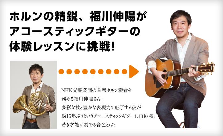 ホルンの精鋭、福川伸陽が アコースティックギターの 体験レッスンに挑戦! Web音遊人