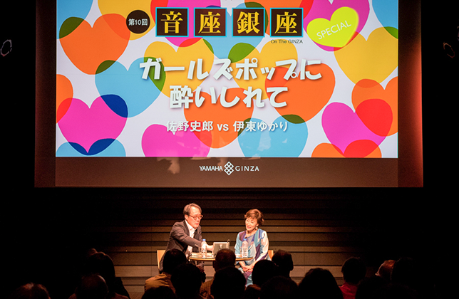 佐野史郎と伊東ゆかりが語りつくす「ガールズポップ」の世界 Web音遊人