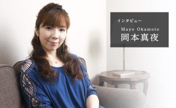 岡本真夜インタビュー Web音遊人