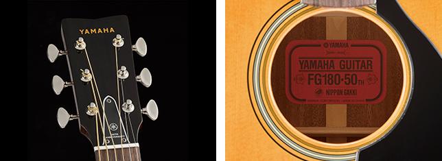 (写真右)初期のFG180と同じフォントのヤマハロゴを採用(写真左)「FG180-50TH」では、ギターファンの間で人気の高い通称「赤ラベル」を採用。
