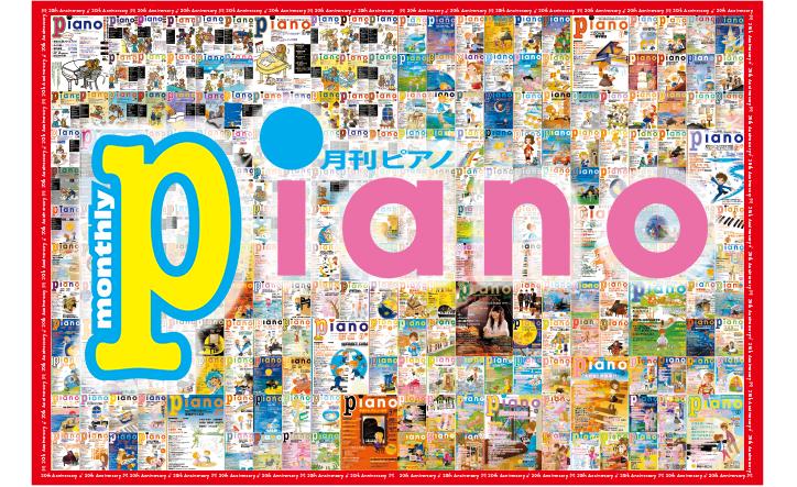 月刊ピアノ Web音遊人