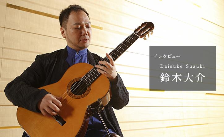 クラシックギタリストという肩書きを超越する異才/鈴木大介インタビュー
