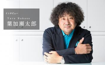 葉加瀬太郎インタビュー Web音遊人