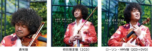 JOY OF LIFE 葉加瀬太郎 Web音遊人