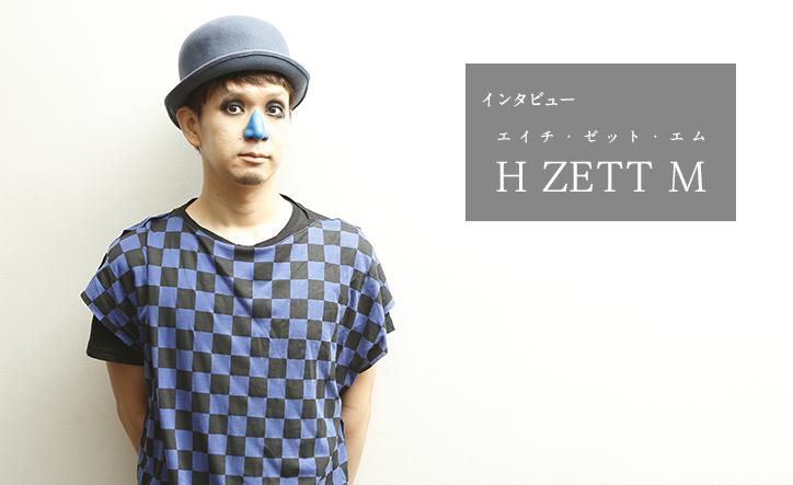 H ZETT Mインタビュー Web音遊人