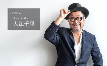 大江千里インタビュー Web音遊人