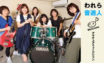 われら音遊人:バンド経験ゼロの主婦が集合 家庭を守り、ステージではじける!