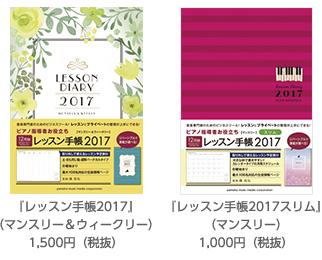 レッスン手帳 - Web音遊人