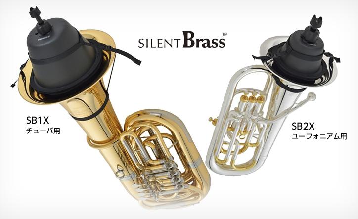 金管楽器が静かに(?)吹ける!軽量、コンパクト、高音質の進化したサイレントブラス