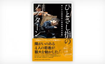 ひとさし指のノクターン~車いすの高校生と東京藝大の挑戦~