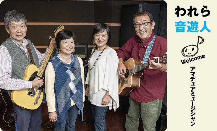 われら音遊人:音楽仲間の夫婦2組で結成、深い絆が奏でるハーモニー