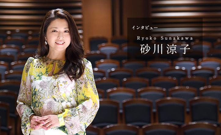 砂川涼子インタビュー - Web音遊人