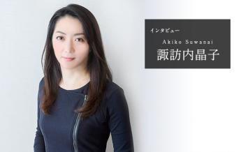 諏訪内晶子インタビュー - Web音遊人
