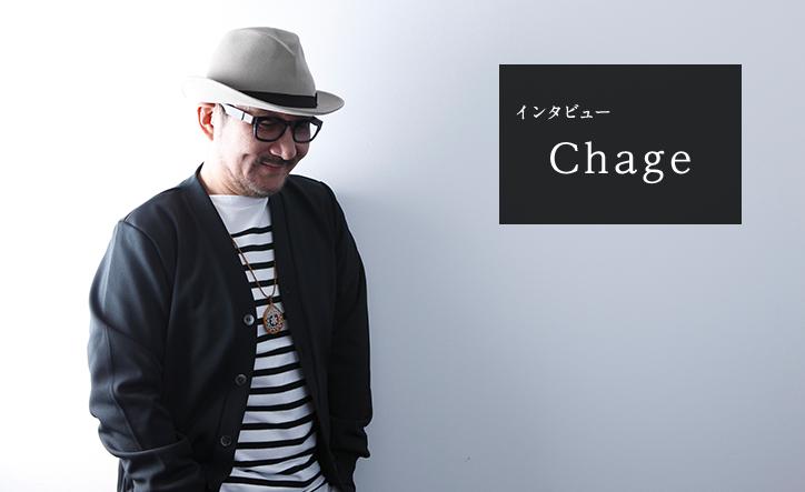 Chageさんインタビュー - Web音遊人
